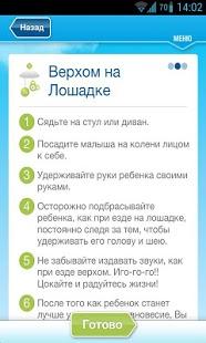 AmazingBaby Russia by Enfamil