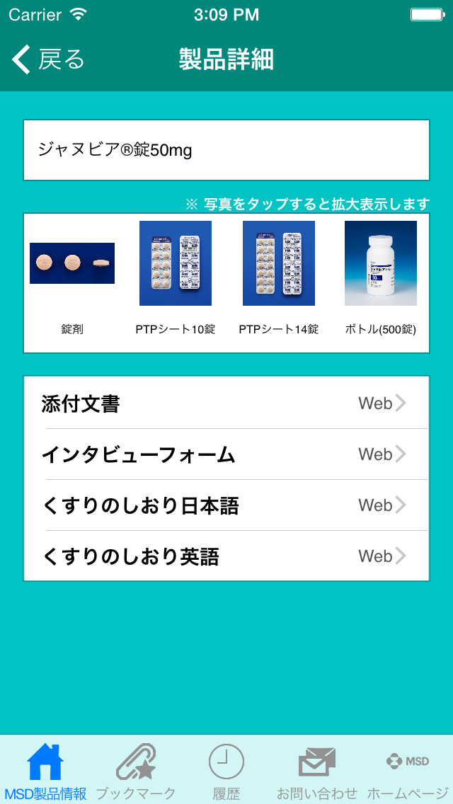 MSD製品 for iPhone