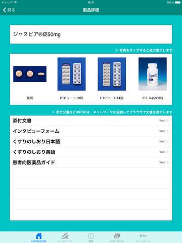 MSD製品 for iPad