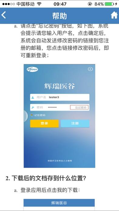 辉瑞医谷HD for iPhone