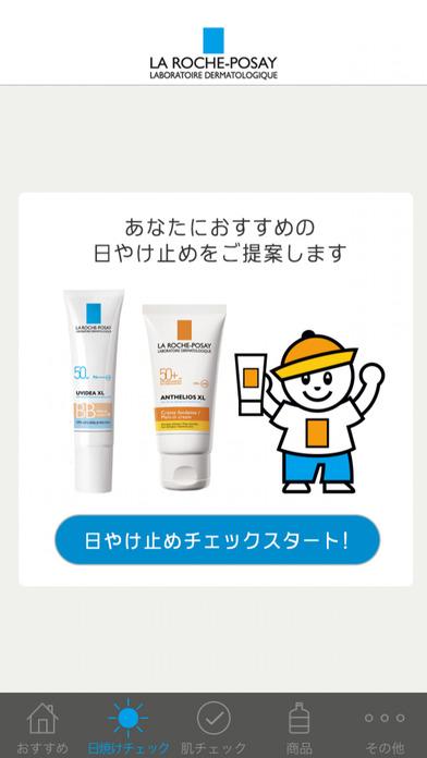 ラ ロッシュ ポゼ 公式アプリ~敏感肌のための情報を配信~ for iPhone