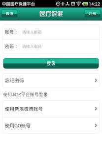 中国医疗保健平台