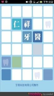 人工植牙 仁祥牙醫診所