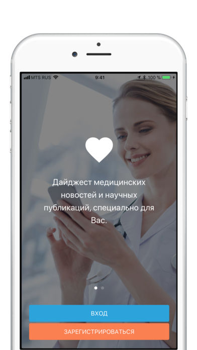 Pfizer Советник for iPhone