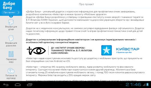 Добре Бачу HD (для планшетiв)