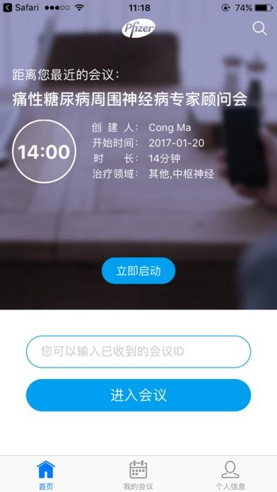 辉瑞e慧 for iPhone