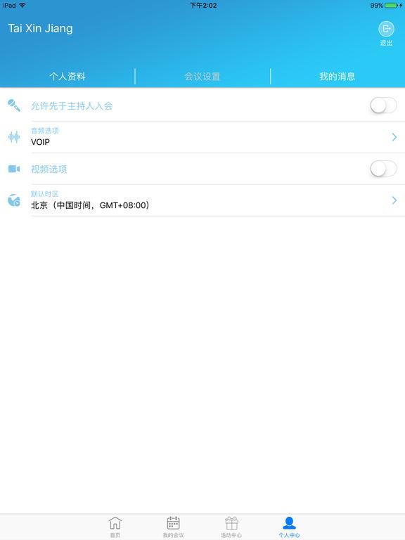 辉瑞e慧 for iPad