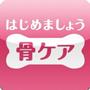 Bone Care Book for iPad (Japanese)