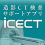 Contrast Enhanced CT Support Application iCECT for iPad