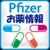 Pfizer お薬情報 for iPhone