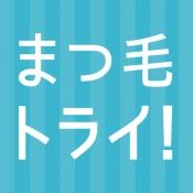 まつ毛トライ! for iPhone