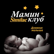 Similac Дневник малыша for iPhone