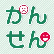 かんせんアプリ for iPhone