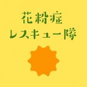 花粉症レスキュー隊 for iPhone